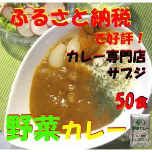 レトルト カレー カレー専門店 Sabzi(サブジ)   野菜カレー・180g×50食 ポイント消化|heartfelt
