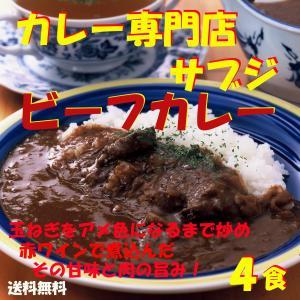 レトルト カレー カレー専門店 Sabzi(サブジ)   ビーフカレー:180g×4食 (メール便発送) ポイント消化|heartfelt