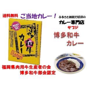 レトルト カレー カレー専門店 Sabzi(サブジ)   博多和牛 カレー:180g×1食 (メール便発送) ポイント消化|heartfelt