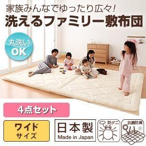 家族みんなでゆったり広々!洗えるファミリー敷布団 4点セット(掛け布団&敷布団&カバー2点):ワイドサイズ