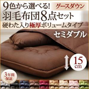 9色から選べる! 羽毛布団 グースタイプ 8点セット  硬わた入り極厚ボリュームタイプ セミダブル