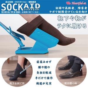 ソックスエイド 靴下装着補助具 靴下履き 靴下補助 介護用品 シニア 妊婦 高齢者 自立支援 ストッキング履き補助具 スライダー (青)