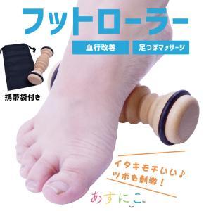 『フットローラー 1個携帯袋付き』 木製のフットマッサージャーです。 ローラーの溝が足裏の筋肉のコリ...