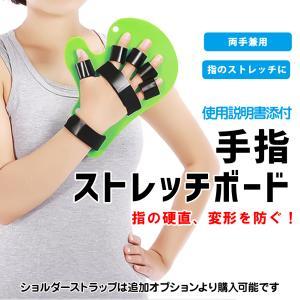 送料無料 手指 ストレッチボード 屈曲の痙攣 変形を防ぎ 手筋肉緊張萎縮を抑制 手のリハビリ 右手左手兼用 介護用品