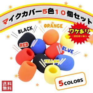 『カラフルマイクカバー 5色 20個セット』 5色をまとめてお届けいたします。 スポンジ製で伸縮する...