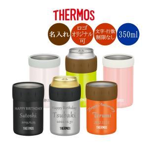 名入れ サーモス 缶ホルダー 缶クーラー JCB-352 350ml缶用 オリジナルデザイン可 デザ...