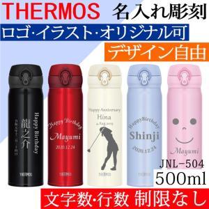 名入れ サーモス 水筒 JNL-504 ステンレス マグボトル  500ml オリジナルデザイン可 ...