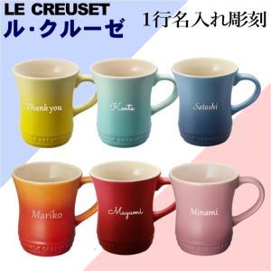 ル・クルーゼのマグカップに1行名入れ彫刻します。  こちらの商品は1行のみの名入れです。(文字数制限...
