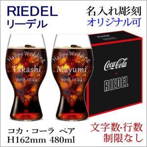 ペア名入れ リーデル コカ・コーラ RIEDEL コカコーラグラス ギフトボックス