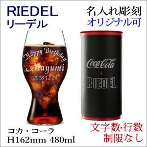 名入れ リーデル コカ・コーラ RIEDEL コカコーラグラス チューブ缶入り