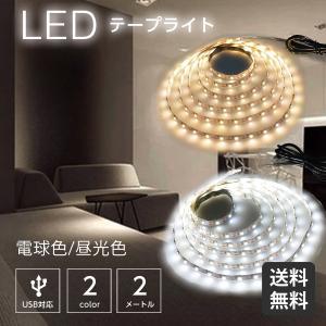 テープライト 2m USB対応 LED おしゃれ 補助照明