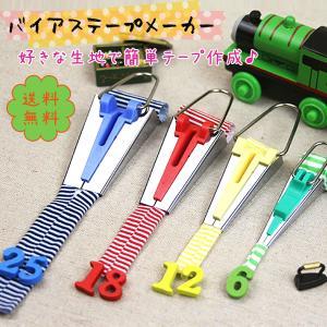 バイアステープメーカー DIY テープメーカー 裁縫道具 カンタン 4サイズセット