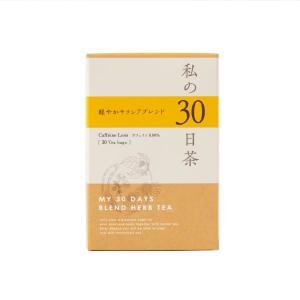 【GET!生活の木 私の30日茶 軽やかサラシアブレンド 30TB】ハーブティー|heartland2006