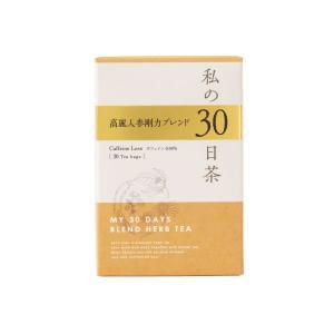 【GET!生活の木 私の30日茶 高麗人参剛力ブレンド 30TB】ハーブティー|heartland2006
