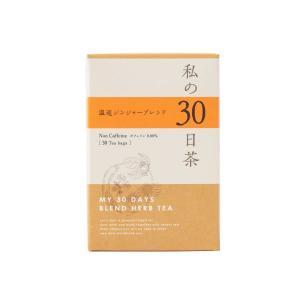 【GET!生活の木 私の30日茶 温巡ジンジャーブレンド 30TB】ハーブティー|heartland2006