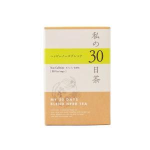 【GET!生活の木 私の30日茶 ハッピーノーズブレンド 30TB】ハーブティー|heartland2006