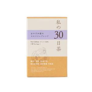 【GET!生活の木 私の30日茶 おやすみ前のカモマイルブレンド30TB】ハーブティー|heartland2006