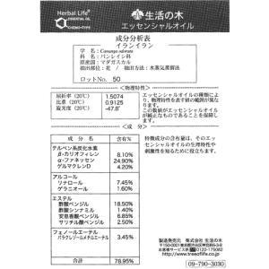 【GET!生活の木 エッセンシャルオイル イランイラン 3mL】精油・アロマ|heartland2006|02
