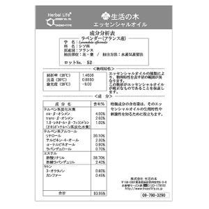 【GET!生活の木 エッセンシャルオイル ラベンダー(フランス産) 3mL】精油・アロマ heartland2006 02