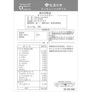 【GET!生活の木 エッセンシャルオイル ティートゥリー 3mL】精油・アロマ|heartland2006|02
