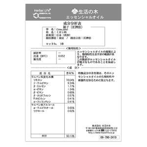 【GET!生活の木 エッセンシャルオイル 柚子(水蒸気蒸留法) 3mL】精油・アロマ|heartland2006|02