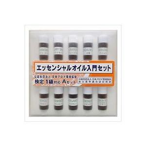 【GET!生活の木 RENEWAL アロマテラピー検定1級対応Aセット】アロマ|heartland2006