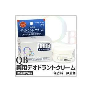 【GET!NEW QB薬用デオドラントクリーム[医薬部外品] 30g 無香料・無着色】|heartland2006