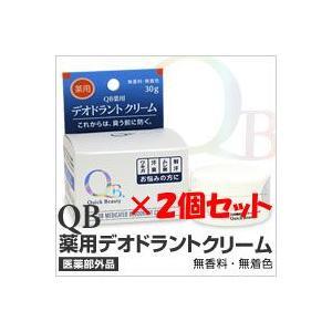 【GET!NEW QB薬用デオドラントクリーム[医薬部外品] 30g×2個セット 無香料・無着色】|heartland2006