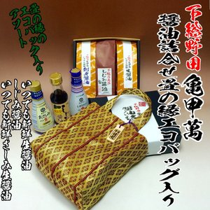 下総野田「醤油詰合せ」 3本畳の縁エコバッグ入...の関連商品2