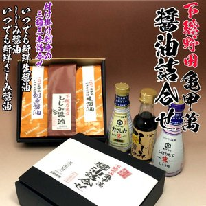 下総野田「醤油詰合せ」 3本畳の縁エコバッグ入...の詳細画像2