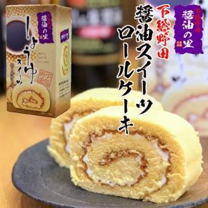 下総野田土産 醤油スイーツロールケーキ【下総野田の全メーカー醤油使用】