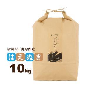 はえぬき 10kg 新米 山形県産 令和元年産 精白米