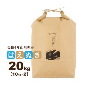 はえぬき 20kg(10kg×2袋) 山形県 令和元年産 精白米 送料無料(一部地域を除く)|heartlandfarm