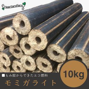 「モミガライト」とは・・・。  お米作りの過程で出るもみ殻を、粉砕圧縮して成型した、 リサイクル固形...
