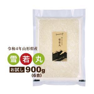 雪若丸 送料無料 お試し米 1kg 山形県 令和元年産 精白米 ポイント消化|heartlandfarm