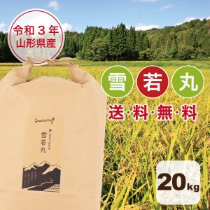 雪若丸 20kg(10kg×2袋) 送料無料(一部地域を除く) 山形県 令和元年産 精白米|heartlandfarm