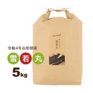 雪若丸 5kg 山形県産 令和元年産 精白米|heartlandfarm