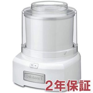【2年保証】 Cuisinart クイジナート アイスクリームメーカー (白) ICE-21 heartlandtrading