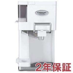 【2年保証】 Cuisinart クイジナート ソフトクリームメーカー (白) ICE-45 heartlandtrading