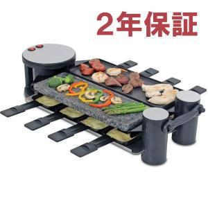 【2年保証・変換プラグ付】 Swissmar  スイスマー スイベル ラクレットパーティグリル 8人用・角型 スイスのお料理ラクレットをご家庭で 8人用|heartlandtrading