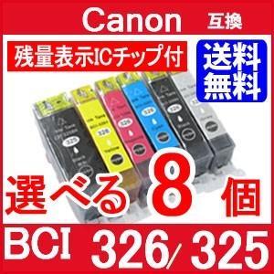 【商品名】キヤノンプリンター対応互換インク BCI-326  325PGBK シリーズ対応 選べるカ...