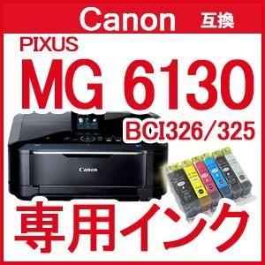 キヤノン ピクサス PIXUS MG6130 専用インク BCI326 325 6MP マルチパック対応6色セット 送料無料 新品 canon キヤノン互換インク 残量表示ICチップ付