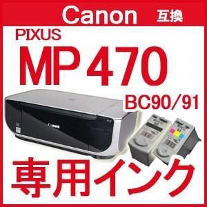 キヤノン ピクサス PIXUS MP470 専用インク BC90 BC91 セット対応 リサイクルインク キヤノン canon FINEカートリッジ キャノンMP470 CANON 残量表示付 汎用
