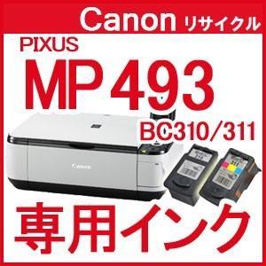 キヤノン ピクサス PIXUS MP493 専用インク BC310 BC311 ※残量表示付 純正 リサイクルインク キヤノン canon FINEカートリッジ キャノンMP493 CANON mp493 汎用