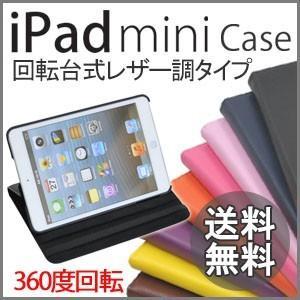 iPad mini、iPad mini retina ipad mini3ケース ipad air2ケース 回転スタンドケース ipad mini ケース/ipad mini カバー