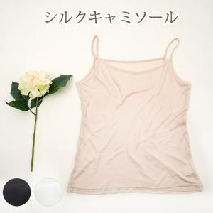 シルク キャミソール インナー 絹 大きいサイズ ゆったり しっとり 部屋着 レディース|heartlife