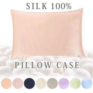 シルク 100% 枕 カバー ピロー ファスナー まくら 潤い しっとり なめらか 熟睡 快眠 ケー...
