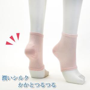 シルク かかと ケア 保湿 ソックス 靴下 レディース 潤い つるつる カサカサ 冷え取り 重ね履き くつした|heartlife