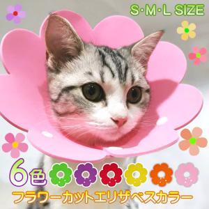 エリザベスカラー ソフト 軽量 猫 犬 柔らかい 手術後 ケア ペット 用品 介護 S M L ボタ...