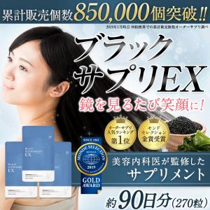 ブラックサプリEX約90日分 白髪対策サプリメント...